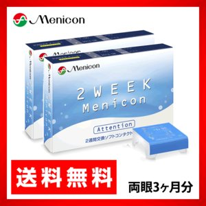 コンタクトレンズ 2WEEK メニコン アテンション(近視用) 両眼3ヶ月分 2箱セット/使い捨てコンタクトレンズ 2週間使い捨て 送料無料