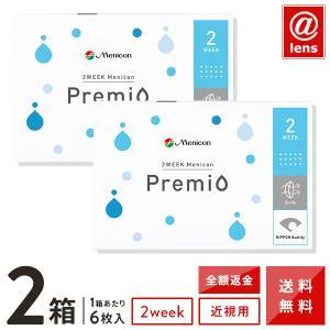 コンタクトレンズ 2WEEK メニコン プレミオ 2箱セット/使い捨てコンタクトレンズ 2週間使い捨て 送料無料