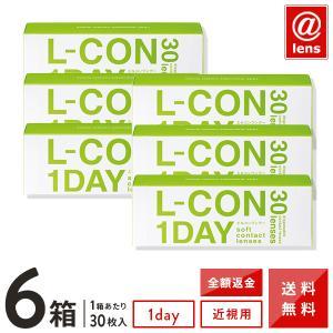 コンタクトレンズ ワンデー L-CON 1DAY エルコンワンデー 6箱セット 1日使い捨てコンタクトレンズ 送料無料