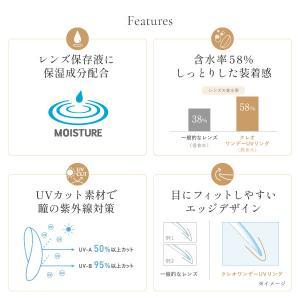 【YM】カラコン カラーコンタクト クレオワンデーUVリング×2箱セット 1箱30枚入り 送料無料 atlens 04