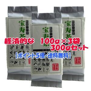 宝寿茶 TVショッピングで話題沸騰  気軽な100g×3袋セ...
