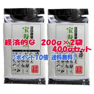 宝寿茶 TVショッピングで話題沸騰 経済的な200g ×2袋...