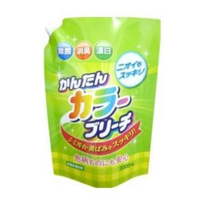 ロケット石鹸 かんたんカラーブリーチ 詰替用2000ML 大容量(液体酸素漂白剤 つめかえ)|atlife-shop