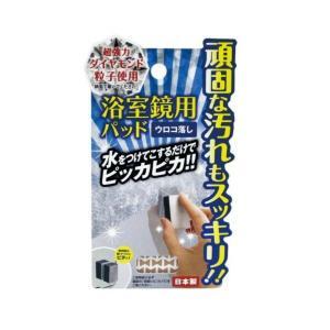 高森コーキ A―1101 浴室鏡用パッド ウロコ落とし|atlife-shop