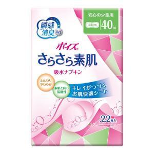日本製紙クレシア ポイズ さらさら素肌 吸水ナプキン 安心の少量用 22枚入|atlife-shop