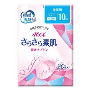 日本製紙クレシア ポイズ さらさら素肌 吸水ナプキン 微量用 30枚|atlife-shop