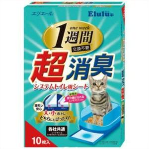 大王製紙 エルル 超消臭 システムトイレ用シート 10枚入|atlife-shop