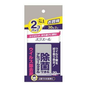大王製紙 エリエール 除菌できるアルコールタオル ウイルス除去用 携帯用 30枚入×2個|atlife-shop