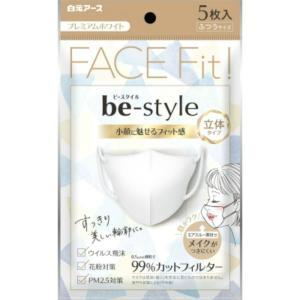 白元アース ビースタイル 立体タイプ マスク ふつうサイズ プレミアムホワイト 5枚入|atlife-shop