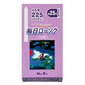 日本香堂 毎日ローソク 小5号 225g atlife-shop