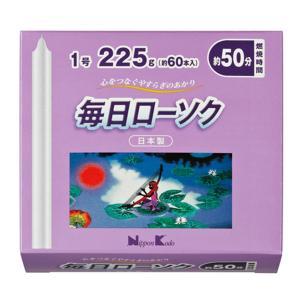 日本香堂 毎日ローソク 1号 225g atlife-shop