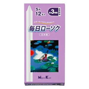 日本香堂 毎日ローソク 5号 12本入 atlife-shop