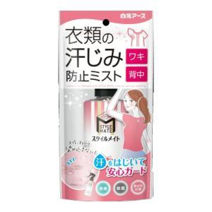 白元アース スタイルメイト 衣類の汗じみ防止 ミスト 145ml|atlife-shop