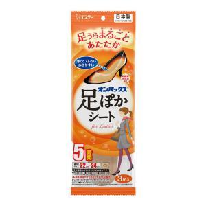 エステー オンパックス 足ぽかシート for ladies 5時間 22cm 3足入 日本製 atlife-shop