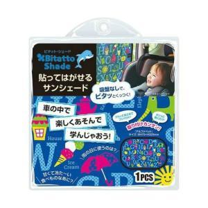 ビタットジャパン ビタットシェード アルファベット ブルー atlife-shop