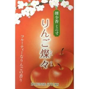 マルエス りんご燦々 煙少香 ミニ寸 70g 線香|atlife-shop