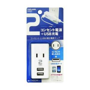 トップランドUSBスマートタップ家庭用コンセントタップ 2コ口+USB充電ポート 2コ口 複合型電源タップ|atlife-shop