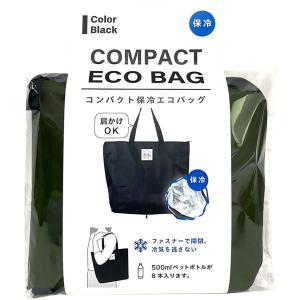 富士 コンパクト 保冷 エコバッグ カーキ atlife-shop
