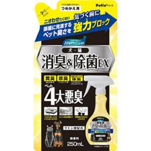 ペティオ ハッピークリーン犬・猫ペット臭さ消臭&除菌EX 250mL|atlife-shop