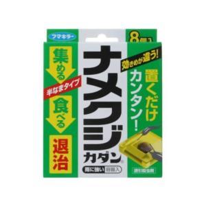 フマキラー カダン ナメクジ駆除剤 ナメクジカダン誘引殺虫剤 容器設置タイプ 8個入|atlife-shop