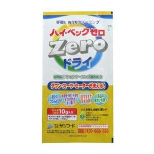 【メール便送料無料】 サンワード ハイベックゼロ ZERO トライアル 10g 1個|atlife-shop
