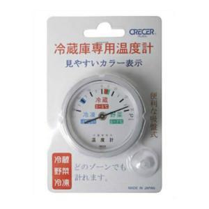 【メール便送料無料】 CRECER 冷蔵庫用温度計 AP-61 1個|atlife-shop
