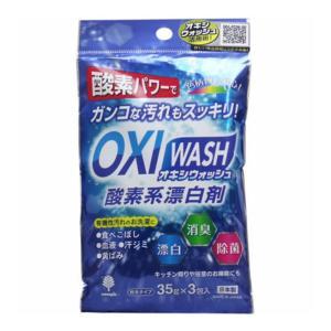 【メール便送料無料】 紀陽除虫菊 オキシウォッシュ 酸素系漂白剤 35g 3包入 1個|atlife-shop