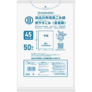 【まとめ買い×5個セット】日本サニパック G55K 加古川市 燃やすごみ 45L 50枚入 ゴミ袋 atlife-shop