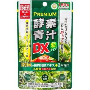 アスティ プレミアム 酵素青汁 DX 粒タイプ 150粒|atlife-shop