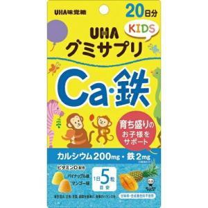 UHA味覚糖 グミサプリKIDS カルシウム・鉄 20日分|atlife-shop