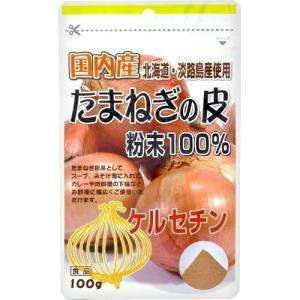 ユニマットリケン 国内産たまねぎの皮粉末 100% 100g|atlife-shop