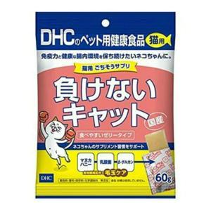 【メール便送料無料】DHC ペット用健康食品 猫用 ごちそうサプリ 負けないキャット ゼリータイプ 60g|atlife-shop