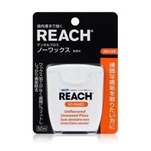 【配送おまかせ送料無料】銀座ステファニー REACH リーチ デンタル フロス ノーワックス 50m|atlife-shop