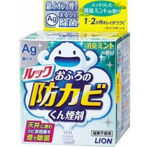 ライオン(LION) ルック おふろの防カビ くん煙剤 ミント 5g (バス用品・防カビ剤・ルック)|atlife