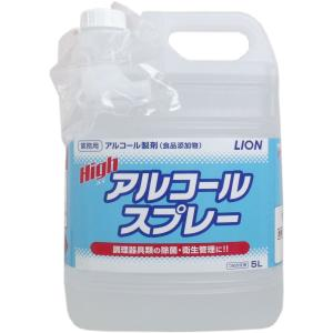 ライオンハイジーン 業務用 ハイアルコールスプレー 5L 【こちらの商品は1ケース(2個)単位で、ご注文お願いします】(4903301009832) atlife