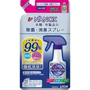 ライオン LION トップ NANOX ナノックス 衣類・布製品の除菌・消臭スプレー つめかえ用 320ml 1個|atlife