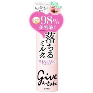 常盤薬品 サナ(SANA) ギブ&テイク クレンジングオイルミルク SB ( シアバター ) 200ml|atlife
