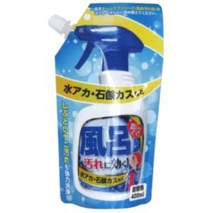 ホームケアシリーズ お風呂汚れ用 詰替 400ml /4516825005312|atlife