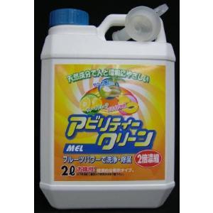 友和 アビリティークリーンMEL 濃縮液 2L アルカリ性 住居用洗剤(4516825002267) atlife