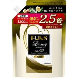 第一石鹸 FUNS ラグジュアリー No.92 柔軟剤 詰替用 1300ml|atlife