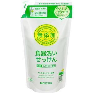 ミヨシ石鹸 無添加 食器洗いせっけん スタンデ...の関連商品1