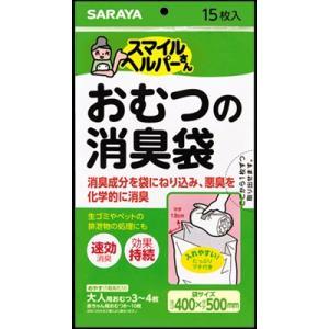サラヤ スマイルヘルパーさん おむつの消臭袋 15枚入(消臭するおむつ用ゴミ袋 介護用の臭い対策にも)(4973512795008)|atlife
