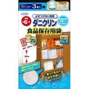 UYEKI(ウエキ) ダニクリン 食品保存用袋 3枚入(4968909057920)|atlife