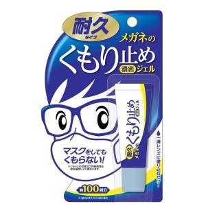 ソフト99 メガネのくもり止め 濃密ジェル 1...の関連商品8