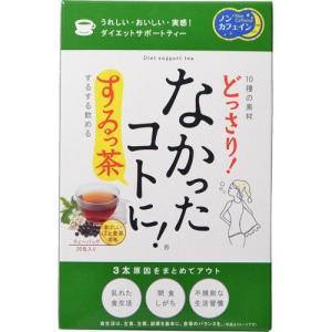 グラフィコ なかったことに! するっ茶 ティーバッグ 3g×20包入り 香ばしいはと麦茶風味|atlife