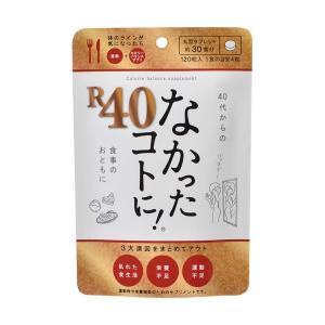 グラフィコ なかったことに! 40代からのカロリーバランスサプリ 120粒入り(白インゲン豆・ヤムイモ配合サプリメント)(4580159011509)|atlife