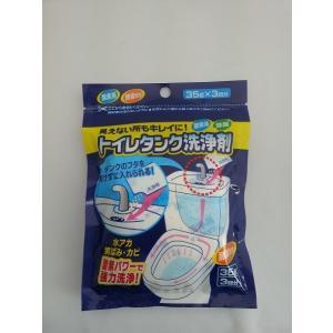 トイレタンク洗浄剤3包 (4582423770037)|atlife