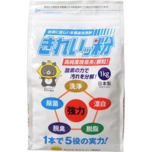 きれいッ粉 過炭酸ナトリウム(酸素系)洗浄剤 詰替え用 袋タイプ 1kg (4571313610171)|atlife