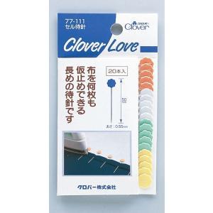クロバー(Clover) セル 待針 20本 CL77111 (4901316771119) atlife