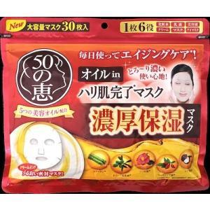 50の恵 オイルin ハリ肌完了マスク 30枚 (化粧品・ス...